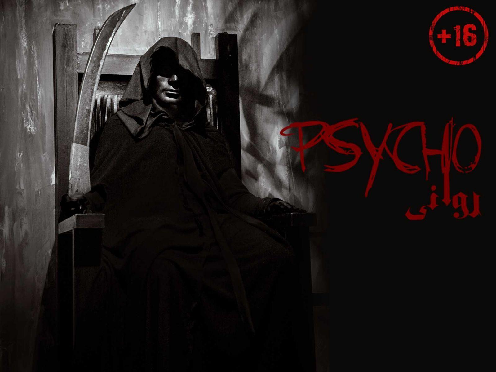 اتاق فرار روانی