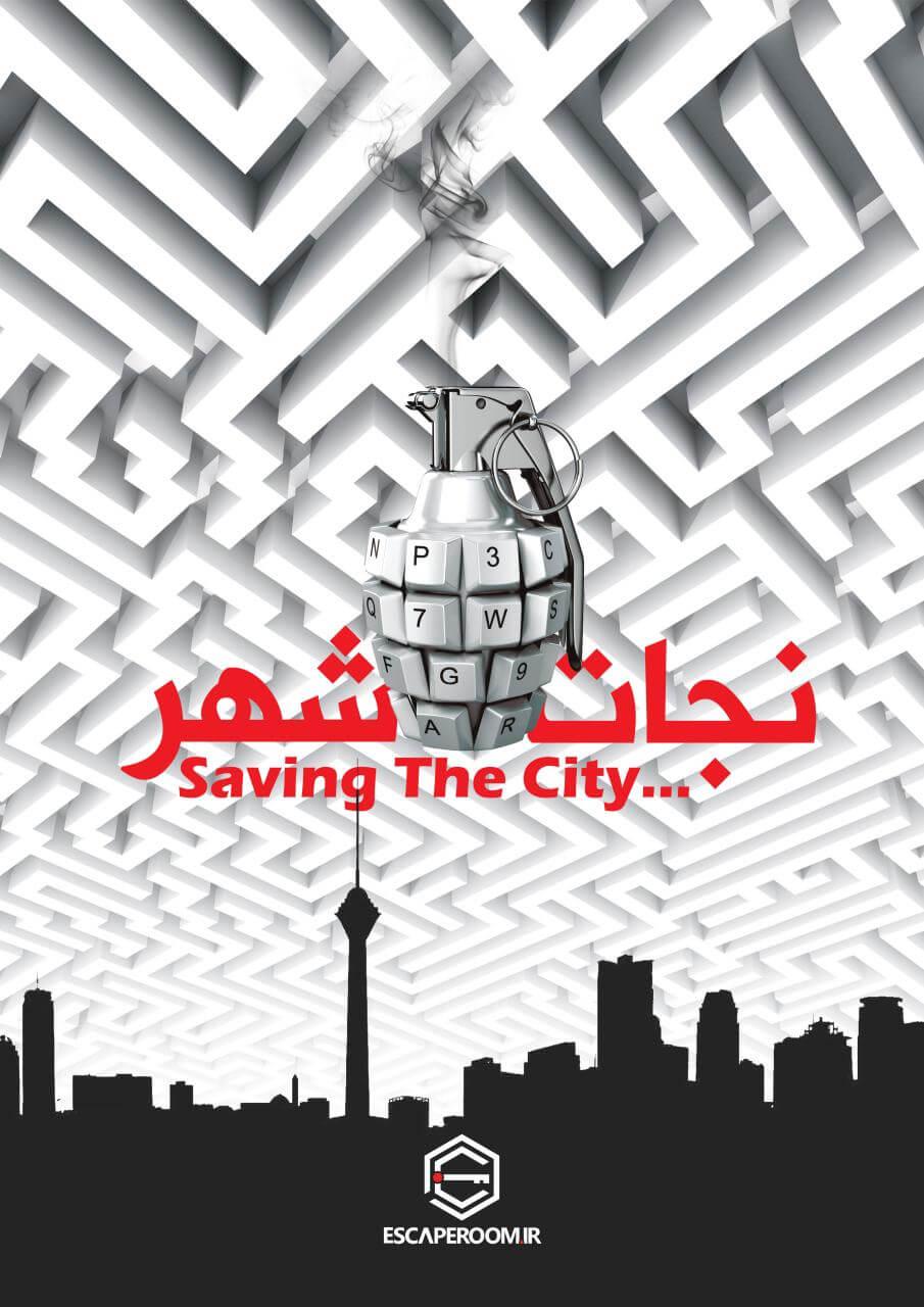 اتاق فرار نجات شهر