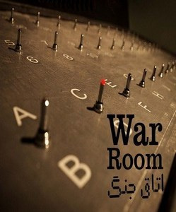 اتاق جنگ انیگما