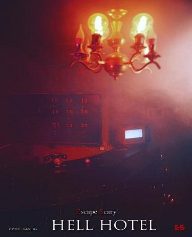 اتاق فرار هتل جهنمی