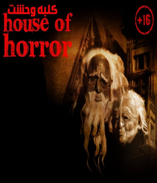 house of horrore