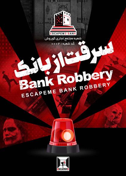 سرقت-از-بانک
