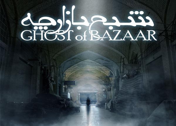 اتاق فرار شبح بازارچه تهران