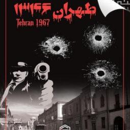 اتاق فرار طهران 1346