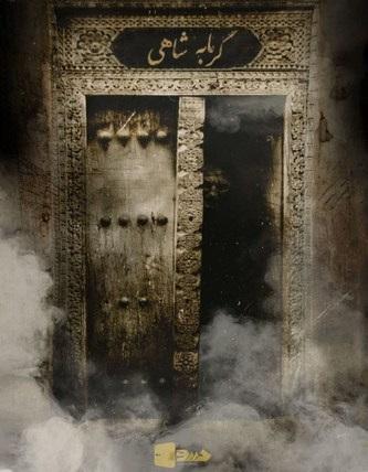 اتاق فرار گرمابه شاهی