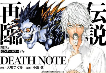 انیمه دفترچه مرگ